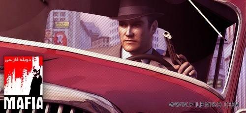 دانلود بازی نوستالژیک Mafia 1:The City of Lost Heaven برای PC
