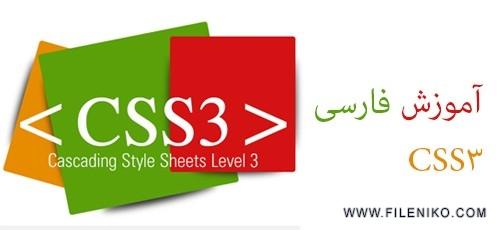 دانلود فیلم آموزشی CSS3 به زبان فارسی ::