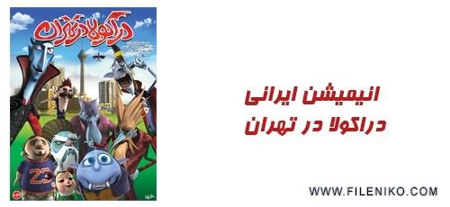 دانلود انیمیشن ایرانی دراکولا در تهران ::