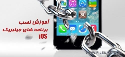 آموزش نصب برنامه های جیلبریک iOS + موارد پیش نیاز
