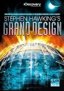 دانلود مستند Stephen Hawking's Grand Design با زیرنویس فارسی مالتی مدیا مستند