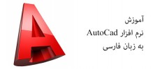 autocad-learning