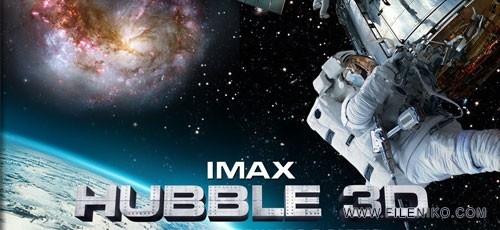دانلود مستند جذاب IMAX Hubble 3D سه بعدی با زیرنویس فارسی