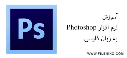 دانلود مجموعه ویدیو های آموزشی نرم افزار فتوشاپ به زبان فارسی