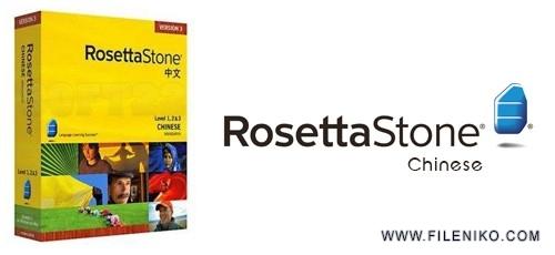 rosetta-stone--Chinese