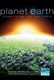 دانلود مجموعه مستند 2006 BBC Planet Earth به همراه دوبله فارسی مالتی مدیا مستند مطالب ویژه