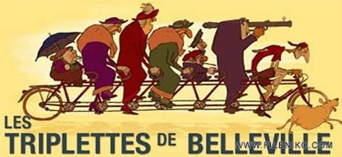 The-Triplets-of-Belleville