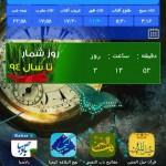 دانلود Bade Saba 8.1 نرم افزار موبایل تقویم اذان گو باد صبا موبایل نرم افزار اندروید
