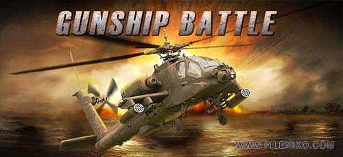 gunship battle helicopter 3d (1)