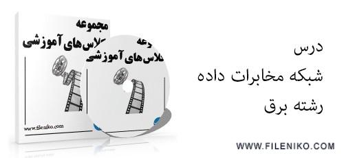 دانلود ویدئو های آموزشی درس شبکه مخابرات داده دانشگاه صنعتی شریف