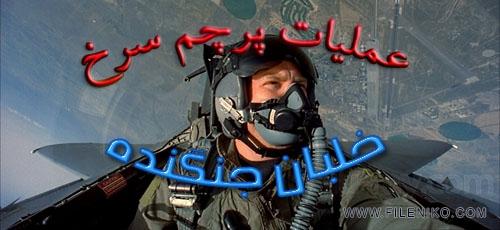 دانلود مستند خلبان جنگنده: عملیات پرچم سرخ IMAX:  Fighter Pilot: Operation Red Flag