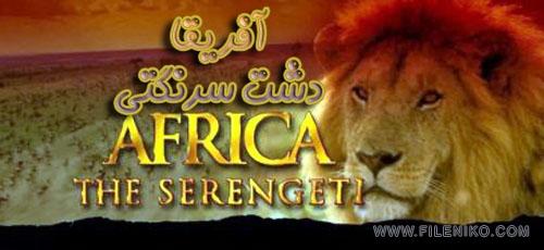 دانلود مستند  1994 IMAX: The Serengeti پارک ملی سرنگتی