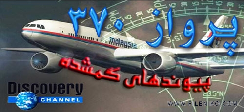 flight370missinglinkscover