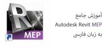 Autodesk-Revit-MEP-learning