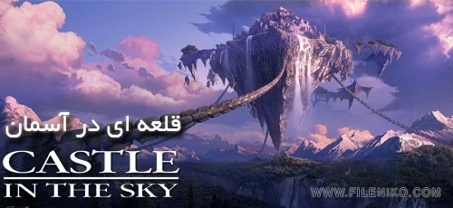 Image result for دانلود انیمیشن قلعه ای در آسمان