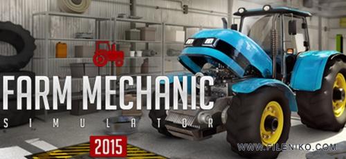 Farm-Mechanic-Simulator-2015