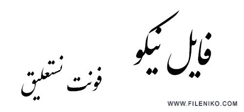 Iran-Nastaliq-