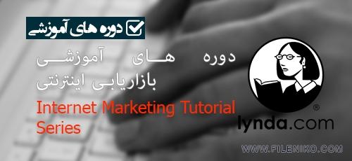دانلود Lynda Internet Marketing Tutorial Series دوره های آموزشی بازاریابی اینترنتی