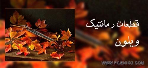 Violin-Romantic-Songs