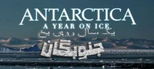 antarctica_banner_fileniko