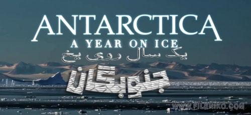 antarctica_banner_fileniko