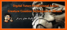 digital_tutors14