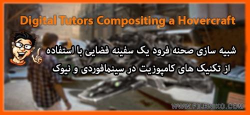 digital_tutors4