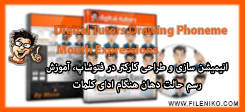 digital_tutors5