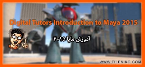 digital_tutors8