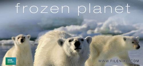 frozenplanet_fileniko
