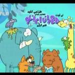 سری کامل انیمیشن ایرانی حیات وحش انیمیشن مالتی مدیا مجموعه تلویزیونی