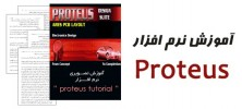 proteus-learning