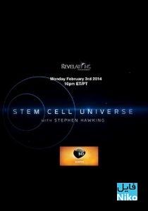 دانلود مستند جهان سلولهای بنیادی با استفن هاوکینگ با زیرنویس فارسی مالتی مدیا مستند مطالب ویژه