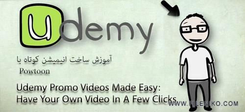 دانلود Udemy Promo Videos Made Easy: Have Your Own Video In A Few Clicks ساخت انیمیشن با Powtoon