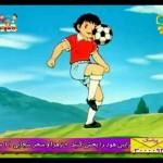 دانلود کارتون خاطره انگیز فوتبالیست ها دوبله فارسی بخش سوم انیمیشن مالتی مدیا مجموعه تلویزیونی