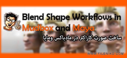 Digital-Tutors-Blend-Shape-Workflows-in-Mudbox-and-Maya2