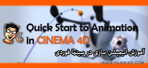 Digital-Tutors-Quick-Start-to-Animation-in-CINEMA-4D