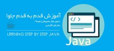 java-learning-persain