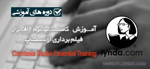 دانلود Camtasia Studio 8 Essential Training آموزش کامتاسیا،نرم افزار فیلم برداری از دسکتاپ