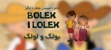 Bolek-and-Lolek