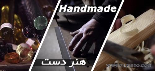 Handmade.Shakhes