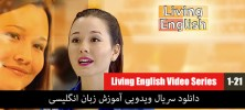 Living-English-Video-Series 01-21