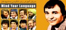 Mind-Your-Language