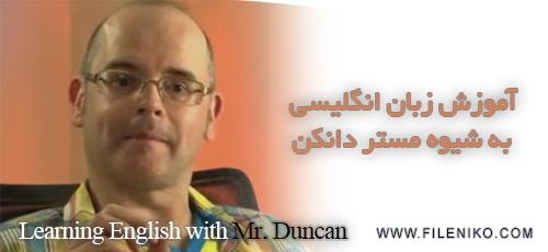duncan'