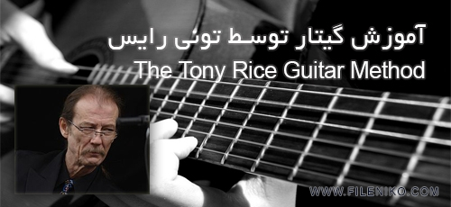 دانلود The Tony Rice Guitar Method آموزش گیتار توسط تونی رایس
