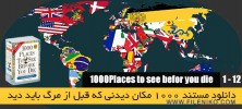 s1000Places-to-see-befor-die3