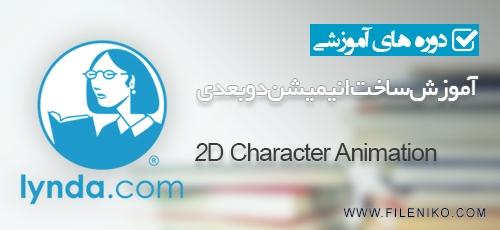 دانلود 2D Character Animation آموزش ساخت انیمیشن دوبعدی