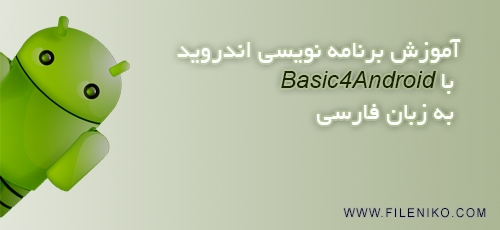 android.basic4
