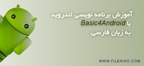 دانلود ویدیوهای آموزش برنامه نویسی اندروید با Basic4Android به ...دانلود ویدیوهای آموزش برنامه نویسی اندروید با Basic4Android به زبان فارسی