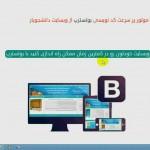 آموزش کامل فریم ورک بوت استرپ فارسی bootstrap طراحی و توسعه وب مالتی مدیا